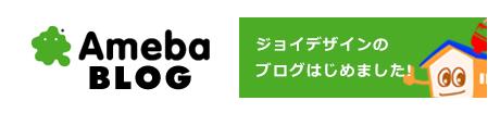 ジョイデザインのブログはじめました!/Ameba BLOG